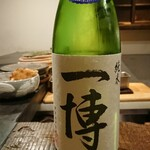 炭焼 芹生 - 滋賀県の一博(かずひろ) 純米生酒26BY