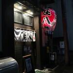居酒屋・炭火焼 庄八 -