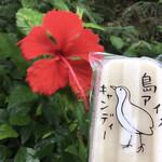 ぱいぬしま氷菓 タマトゥリー商店 - 島アイスキャンディー 塩ミルク