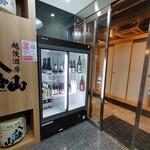 Hakkaisankouninkoshitsuizakayaechigoshubouhakkaisan - エレベータを降りるとすぐ店があります