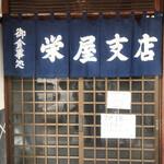 山辺栄屋支店 -
