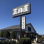 三田屋 - お店の外観