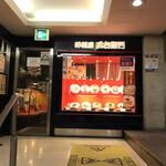 五右衛門 - お店の入口
