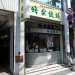 Hourakumanjuu - 「蜂楽饅頭」さんの外観です。西新商店街の中にあります。有名店です。