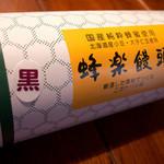 Hourakumanjuu - 「蜂楽饅頭」 6個入りの箱。キッチリしています。