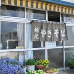 秋元食堂 - 外観