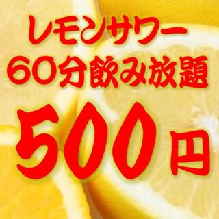 生レモンサワー飲み放題60分500円★0秒で注げる!!