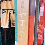 中野餃子 「やまよし」 -