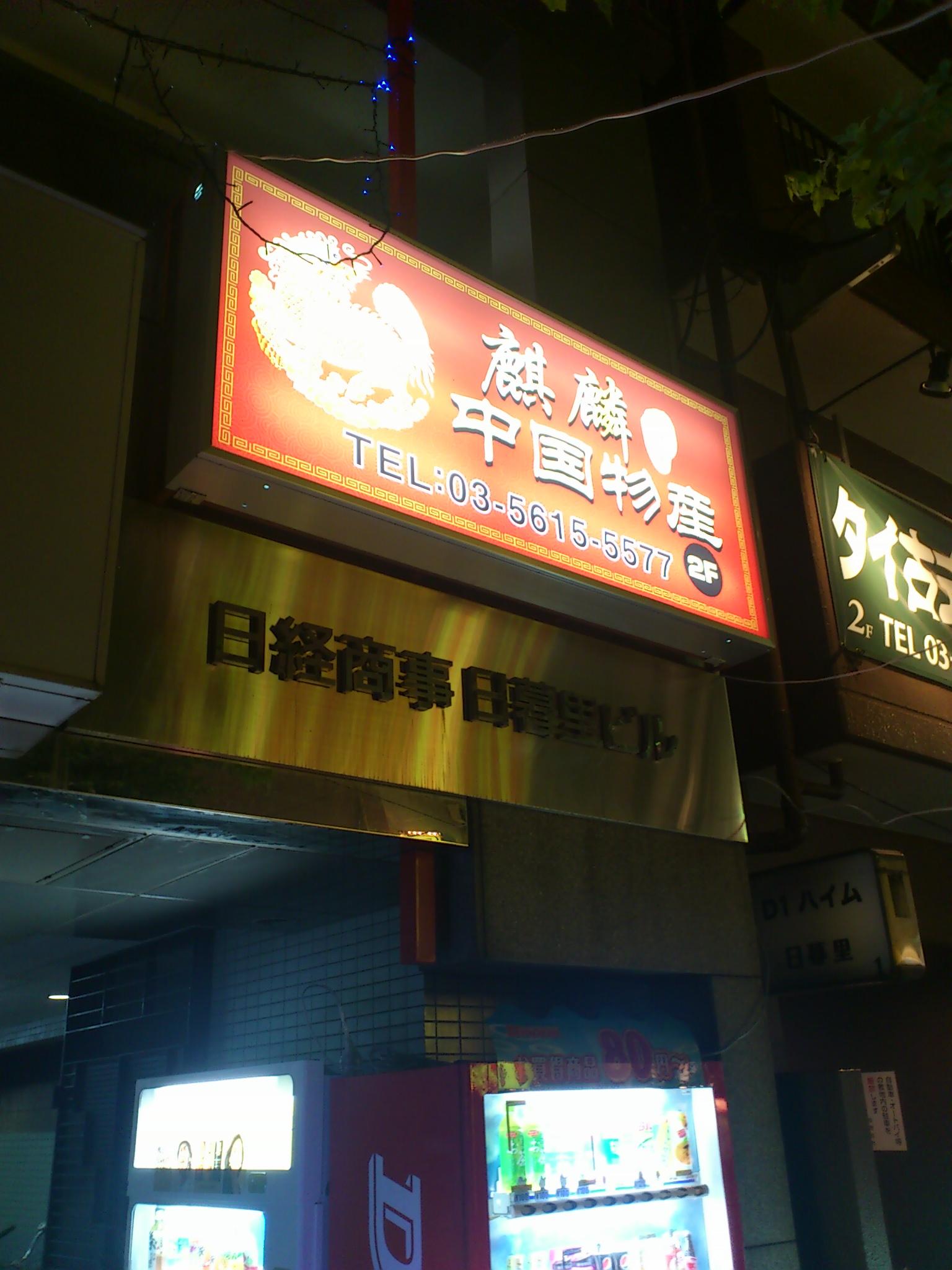 麒麟 中国物産 日暮里店
