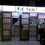 14007917 - お店は東神奈川駅上りホーム(3,4番線)にあります。