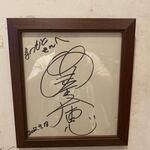 まつもと - 安室奈美恵のサイン