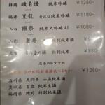 梅蘭 - 日本酒メニュー