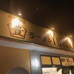 九醤豚骨ラーメン ユタカ - オープンおめでとうございます!