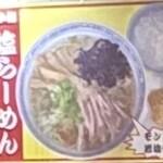 うまいものや 麺遊喜  - その他写真:塩らーめん茶漬けΣ੧(❛□❛✿)