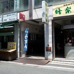 未羅来留亭 - 西新商店街からの入口。大徳屋さんと蜂楽饅頭さんの間が路地風の飲食店街になってるんです。