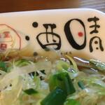 石垣島 食堂 酒晴 - ネギワンタン