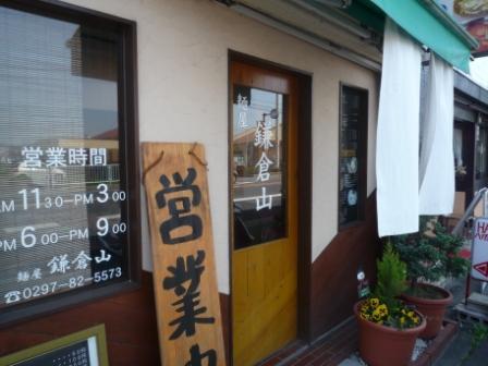 麺屋鎌倉山