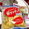 Kikusuitei - 料理写真:できたてポテトチップ