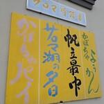 toritakashiho - 看板