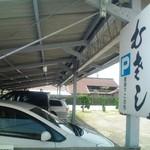 むさし - 駐車場は屋根つき