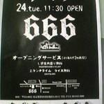 666 - オープン告知
