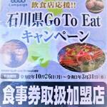 健康食工房 たかの - 石川県 Go To Eat キャンペーン 食事券使えます!
