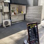 バナナジュース専門店 877 - 外観写真:店舗外観