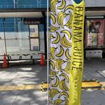 バナナジュース専門店 877 - その他写真:お店ののぼり