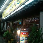 韓国家庭料理 オウリム - 入り口