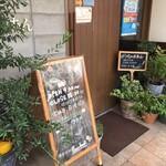 パンの店 あん - 入り口もすごくオシャレです^ ^