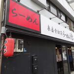 140153079 - 泉岳寺前 らーめん徳