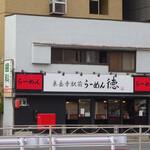 140153080 - 泉岳寺駅前 らーめん徳