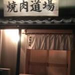 焼肉道場 - 店舗外観