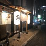 Shuumaisakabaishii - 外観