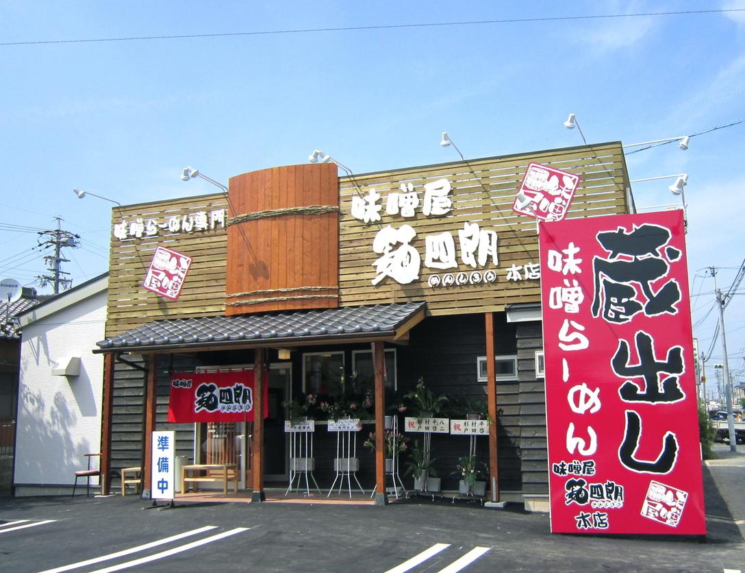味噌屋麺四朗 本店