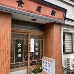 食道楽 - 外観(入口)