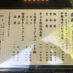 Shouwanomorikurumaya - 表のメニュー看板