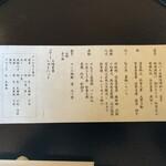 Shouwanomorikurumaya - メニュー