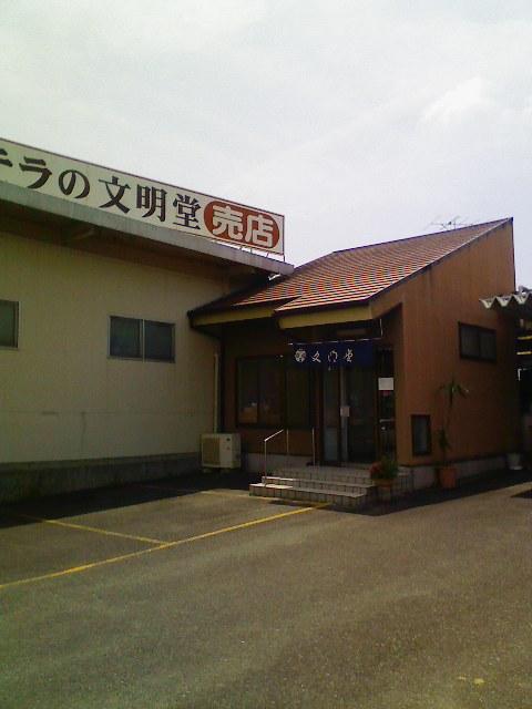 横濱 文明堂 磐田工場売店 name=