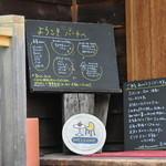 カフェ&レストラン バーチ - 入り口の看板です
