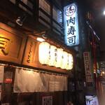 蒲田西口 肉寿司 - 外観