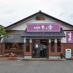 もち処木の幡 - 店の正面