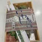 すし小銭 - いわし寿司専用の醤油付き♪