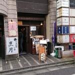 炭火焼専門食処 白銀屋 - 溜池山王駅徒歩2~3分