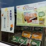 Aioibussankan - 限定メニュー