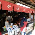 八景店 - お店の様子