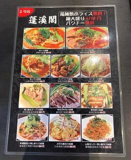 蓬渓閣 - 蓬渓閣 2号店@湯島 刀削麺メニュー 2020年6月