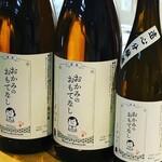 蔵よし - オリジナル日本酒「おかみのおもてなし」