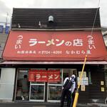 なかむら屋 - 『なかむら屋』店舗外観「東から」