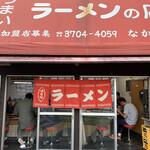 なかむら屋 - 外観写真:『なかむら屋』店舗入口